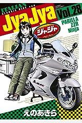 ジャジャ(28) (サンデーGXコミックス) Kindle版