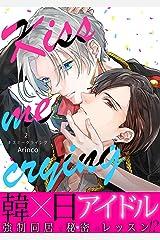 Kiss me crying キスミークライング(2) (ボーイズファン) Kindle版