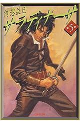 サラディナーサ 5 (白泉社文庫) Kindle版