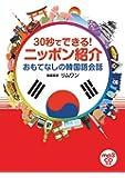 30秒でできる! ニッポン紹介 おもてなしの韓国語会話