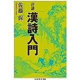 詳講 漢詩入門 (ちくま学芸文庫)