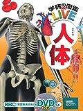 【DVD付】人体 (学研の図鑑LIVE) 3歳~小学生向け 図鑑