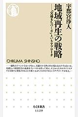 地域再生の戦略 ――「交通まちづくり」というアプローチ (ちくま新書) Kindle版