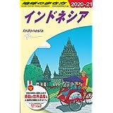 D25 地球の歩き方 インドネシア 2020~2021 (地球の歩き方D アジア)
