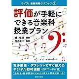 評価が手軽にできる音楽科授業プラン (ライブ! 音楽指導クリニック)