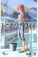 トニカクカワイイ(4) (少年サンデーコミックス) Kindle版
