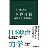 政界再編 離合集散の30年から何を学ぶか (中公新書)