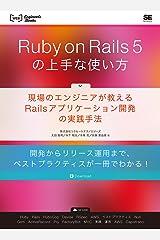 Ruby on Rails 5の上手な使い方 現場のエンジニアが教えるRailsアプリケーション開発の実践手法 (Web Engineer's Books) 単行本(ソフトカバー)
