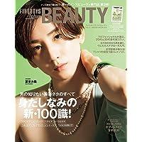 FINEBOYS+plus BEAUTY vol.3 [身だしなみの新・100識!/京本大我] (HINODE MOOK…