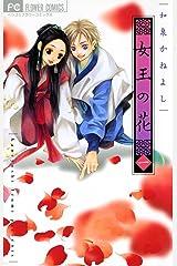 女王の花(1) (フラワーコミックス) Kindle版