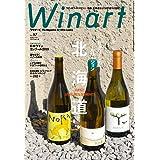 Winart(ワイナート)2020年1月号 97号