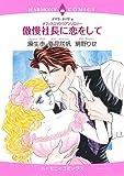 オフィスロマンスアンソロジー傲慢社長に恋をして (エメラルドコミックス ハーモニィコミックス)