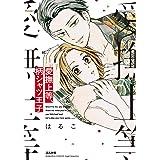 愛撫上等、柄シャツ王子 (ぶんか社コミックス Sgirl Selection)