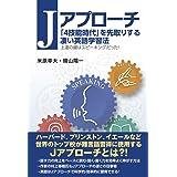 Jアプローチ 「4技能時代」を先取りする凄い英語学習法
