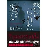 禁じられた遊び (本のサナギ賞受賞作) (ディスカヴァー文庫)