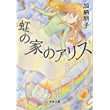 新装版 虹の家のアリス (文春文庫)