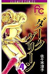 ダークグリーン(4) (フラワーコミックス) Kindle版