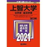 上智大学(法学部・経済学部) (2021年版大学入試シリーズ)