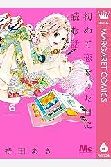 初めて恋をした日に読む話 6 (マーガレットコミックスDIGITAL) Kindle版