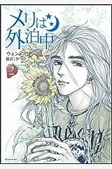 メリは外泊中(2) (アルカナコミックス) コミック