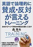 英語で論理的に賛成・反対が言えるトレーニング MP3 CD-ROM付き