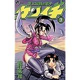 史上最強の弟子ケンイチ(3) (少年サンデーコミックス)