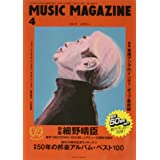 ミュージック・マガジン 2019年 4月号