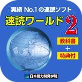 速読ワールド2_Ver20教科書付速読術 トレーニングの教科書PDF版と速読術