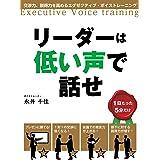 リーダーは低い声で話せ 交渉力、説得力を高めるエグゼクティブ・ボイストレーニング (中経出版)