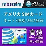 MOST SIM - AT&T アメリカ SIMカード、30日間、高速無制限使い放題(通話+SMS+インターネット無制限使い放題) 回線は全米で最大の通信網を誇るAT&T USA SIM ハワイ
