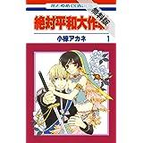 絶対平和大作戦【期間限定無料版】 1 (花とゆめコミックス)