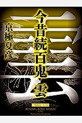 今昔続百鬼 雲【電子百鬼夜行】 (講談社文庫) Kindle版
