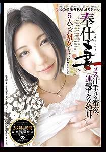 奉仕妻 5人のドM妻たち2 [DVD]