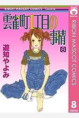 雲雀町1丁目の事情 8 (りぼんマスコットコミックスDIGITAL) Kindle版