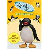 ピングー in ザ・シティ 青いペンギンを追え! [DVD]