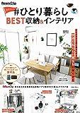 RoomClip 自分らしい #ひとり暮らし BEST収納&インテリア (TJMOOK)