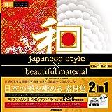 和 japanese style × beautiful material (design parts collection)