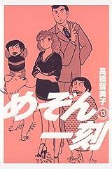 めぞん一刻〔新装版〕(13) (ビッグコミックス) Kindle版