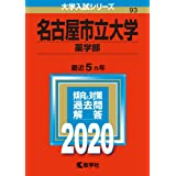 名古屋市立大学(薬学部) (2020年版大学入試シリーズ)