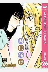 君に届け リマスター版 26 (マーガレットコミックスDIGITAL) Kindle版