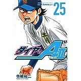 ダイヤのA act2(25) (講談社コミックス)