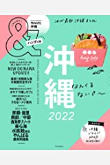 &TRAVEL 沖縄 2022 Kindle版