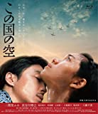 この国の空 [Blu-ray]