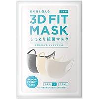 〔MIMS〕 洗えるマスク 日本製 3枚入り 小さめ ちいさめ Sサイズ グレー あらえる マスク 在庫あり 通気性 個…