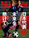 Number(ナンバー)954・955・956号 日本代表 未来を懸けて。 WORLD CUP RUSSIA 2018 (Sports Graphic Number(スポーツ・グラフィック ナンバー))