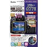 Kenko 液晶保護フィルム 液晶プロテクター SONY α77II用 KLP-SA77M2