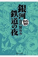 銀河鉄道の夜 (まんがで読破) Kindle版