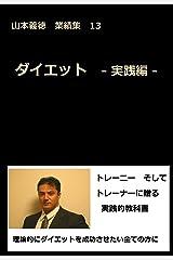 ダイエット -実践編- 山本義徳業績集 Kindle版
