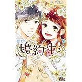 婚約生 3 (マーガレットコミックス)