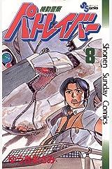 機動警察パトレイバー(8) (少年サンデーコミックス) Kindle版